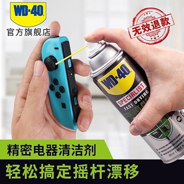 除鏽劑 精密電器清潔劑手柄遙桿漂移儀器主板清洗劑