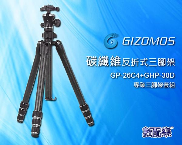 數配樂 Gizomos GP-26C4 碳纖維 反折式 三腳架