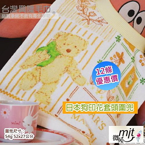 日本狗印花套頭圍兜巾 (12條 整打優惠價)【台灣興隆毛巾專賣*歐米亞】100%純棉