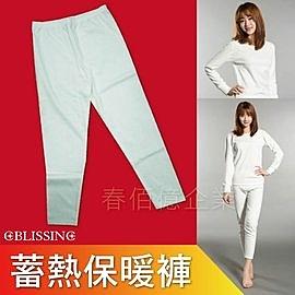 鉑麗星 遠紅外線褲 (1件) 發熱衣 保暖衣 蓄熱保暖 衛生衣 能量衣