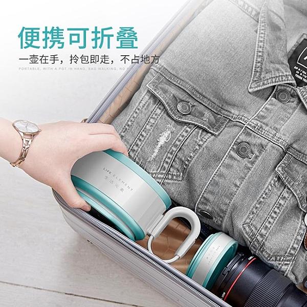 110-220V旅行摺疊電熱水壺壓縮式矽膠燒水壺迷你便攜電熱水杯日本 ATF英賽爾3C數碼店
