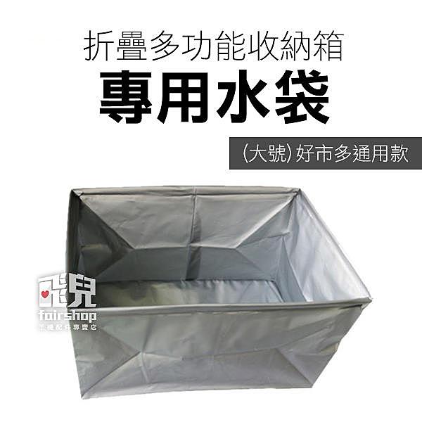 【妃凡】專用防水!折疊多功能收納箱 專用水袋 大號 好市多通用款 摺疊 收納箱內袋 折疊箱 271