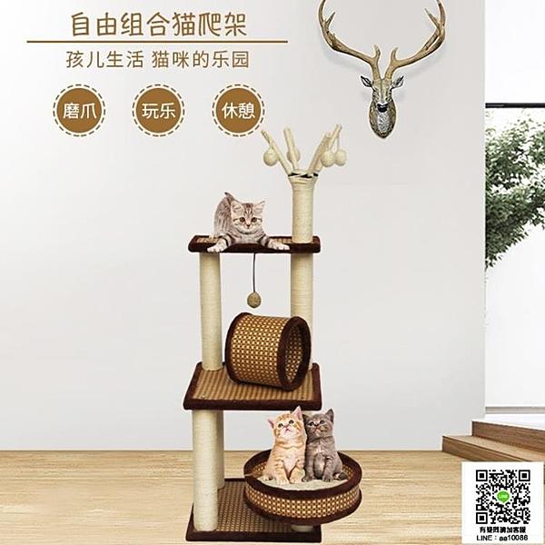 貓跳台  貓攀爬架小型磨爪貓窩貓樹貓抓板貓咪玩具貓跳台寵物用品玩具 MKS宜品