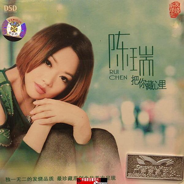 【停看聽音響唱片】【CD】陳瑞 - 把你藏心裡