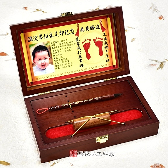 袖珍嬰兒三寶:半手工刻印臍帶章1個+經典小胎毛筆1支+烤漆木盒+相片足印。印章可選牛角或檀木