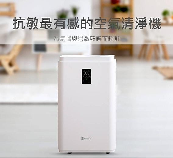 【過濾細菌、病毒、淨化空氣】人工智慧空氣清淨機BRISE C600,限量贈防疫型濾網一盒,送完為止