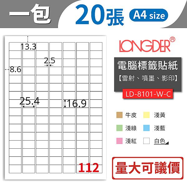 【龍德 longder】電腦標籤紙 112格 LD-8101-W-C 白色 1包/20張 貼紙
