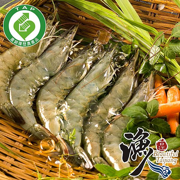 新鮮市集 產銷履歷台江草本蝦(300g/包)