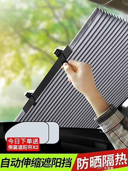 汽車遮陽簾防曬隔熱遮陽擋自動伸縮遮光前窗簾車用擋風玻璃遮陽板igo