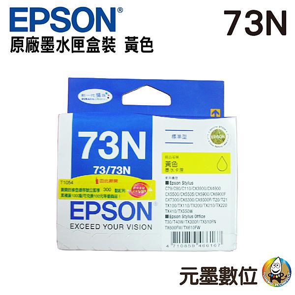 EPSON 73N T0734N T105450 黃色 原廠墨水匣 盒裝 T、TX、C、CX系列