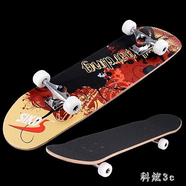 大蟲中級滑板四輪專業滑板雙翹滑板成人滑板基礎代步公路滑板 PA3494『科炫3C』