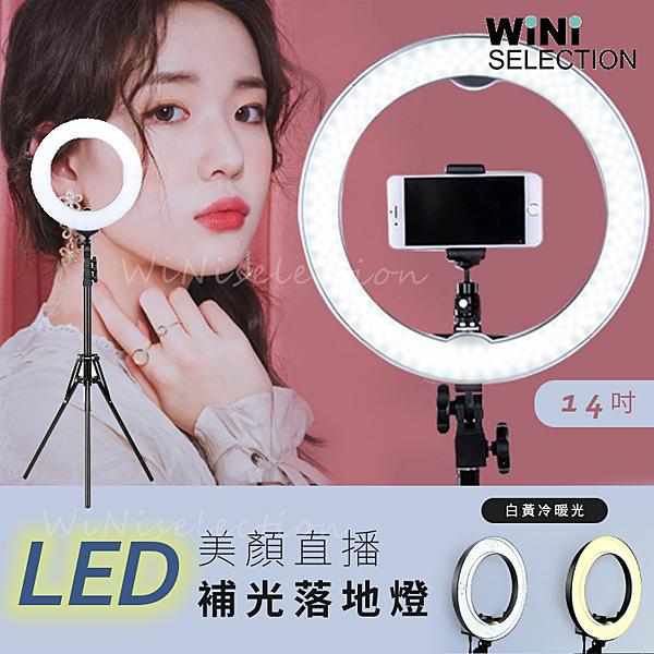 14吋攝影棚環形落地補光燈LED美顏直播燈免運 可調亮度 冷暖光 贈手機架 8段亮度調整 直播神器