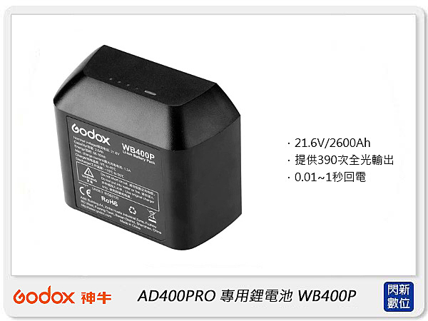 【分期零利率,免運費】GODOX 神牛 AD400 PRO 專用電池 WB400P (公司貨)