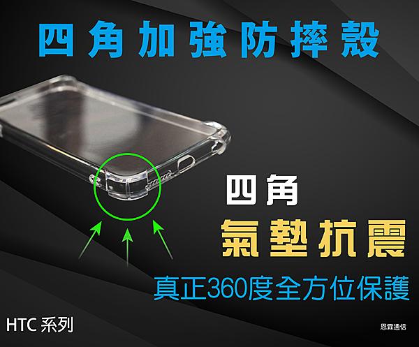 『四角加強防摔殼』HTC Desire 12 Desire 12+ 透明軟殼套 空壓殼 背殼套 背蓋 保護套 手機殼