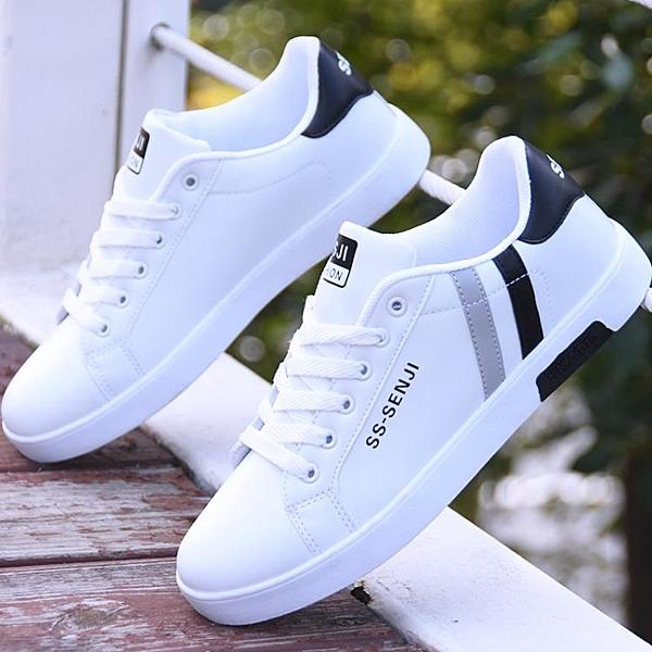 平底鞋小白鞋男秋季韓版潮流運動休閒鞋子男士百搭白色學生平底板鞋贝芙莉 貝芙莉