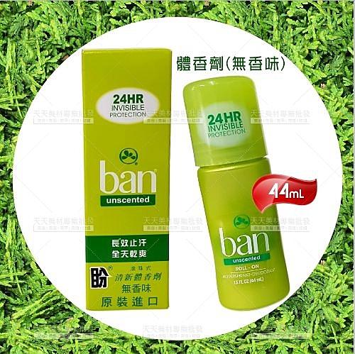 Ban體香劑1.5oz綠色-無香味-單瓶[68998]