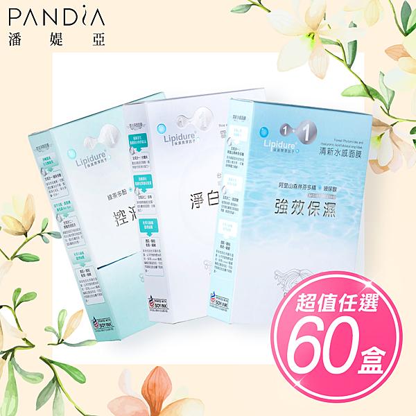 【Pandia潘媞亞】清爽型面膜團購組(女神系列三款任選60盒,共300片)