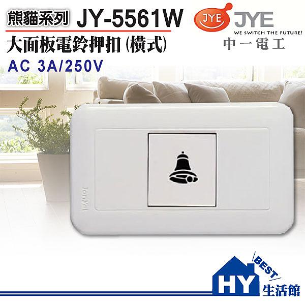 《HY生活館》熊貓系列螢光大面板開關插座JY-5561PW平壓式電鈴押扣(橫式)附蓋板