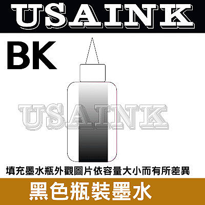 USAINK ~ EPSON  1000CC 黑色瓶裝墨水/補充墨水  適用DIY填充墨水.連續供墨