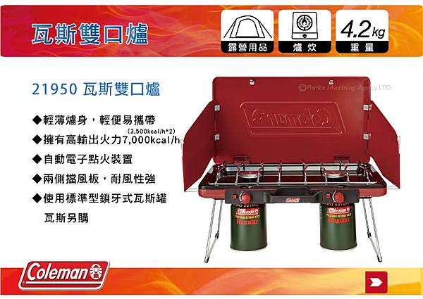 ∥MyRack∥ Coleman CM-21950 瓦斯雙口爐 高出力7000kc瓦斯雙爐 快速爐 高山爐