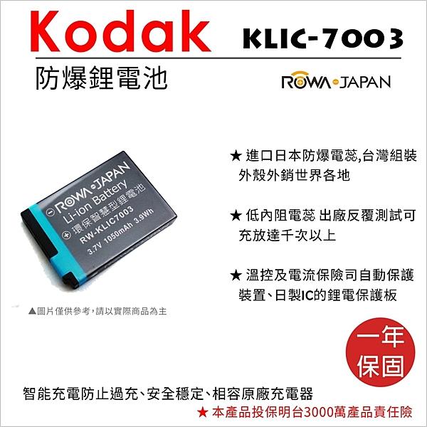 攝彩@樂華 KODAK KLIC-7003 副廠電池 KLIC7003 外銷日本 柯達 原廠充電器可用 全新保固1年