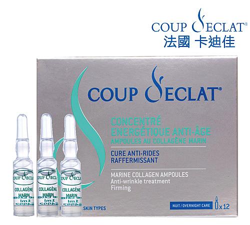 【法國 卡迪佳Coup d'eclat】膠原青春安瓶(12支/盒)♥滋潤、緊實肌膚♥