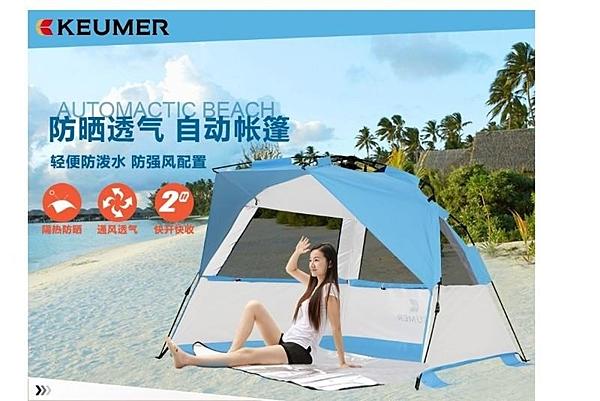 (只能宅配)GJ035廣傑KEUMER沙灘帳篷戶外自動帳篷速開遮陽野外2-3人釣魚帳篷