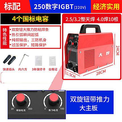 電焊機220v家用小250 315兩用380v全自動小型全銅雙電壓焊機 亞斯藍