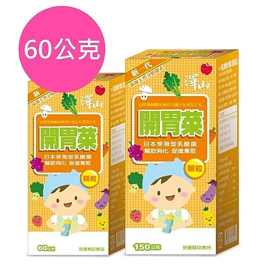 澤山 開胃酵素 顆粒 60公克 開胃菜
