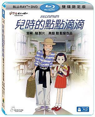 【宮崎駿卡通動畫】兒時的點點滴滴 BD+DVD 限定版(BD藍光)