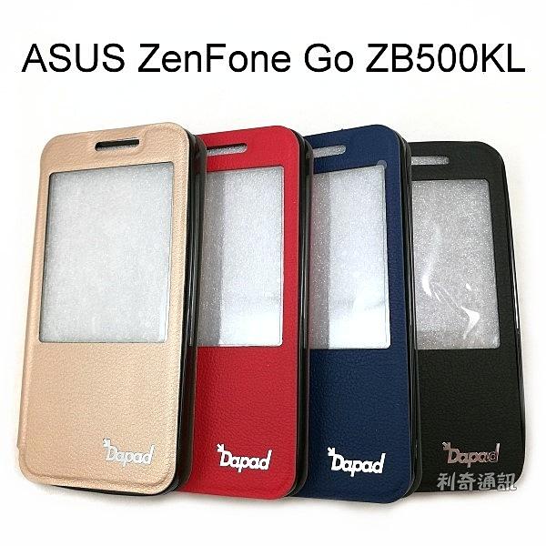 【Dapad】經典開窗皮套 ASUS ZenFone Go ZB500KL (5吋)