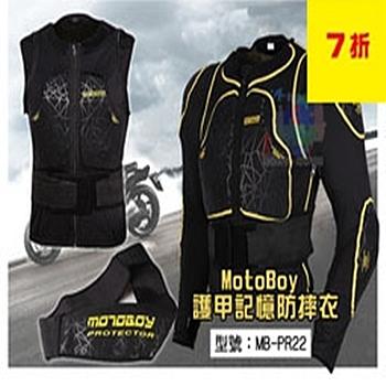 【尋寶趣】短版騎行護甲記憶防摔衣 護腰 CE護具 運動 重機/摩托車/越野/賽車 GIVI可參考 MB-PR22