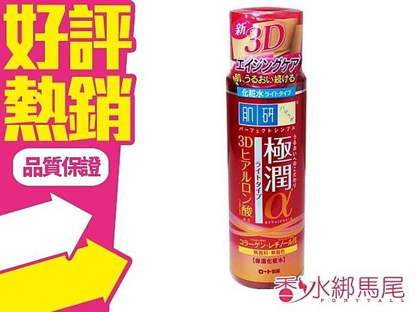 日本Rohto 肌研 極潤a 保濕柔膚乳液 140ml◐香水綁馬尾◐