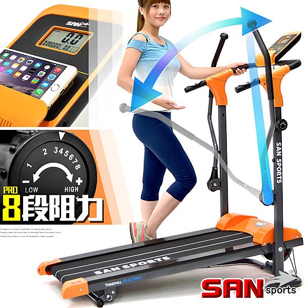 滑雪登山健走機(2坡度+8阻力+6避震墊)扶手磁控跑步機慢跑散步機運動健身器材推薦哪裡買ptt