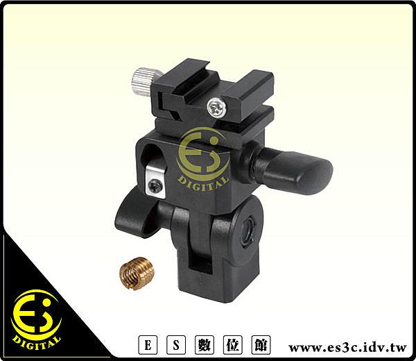 ES數位館 GODOX 神牛 E型 多功能 分離式 離機 閃燈固定座 三腳架 閃燈固定座