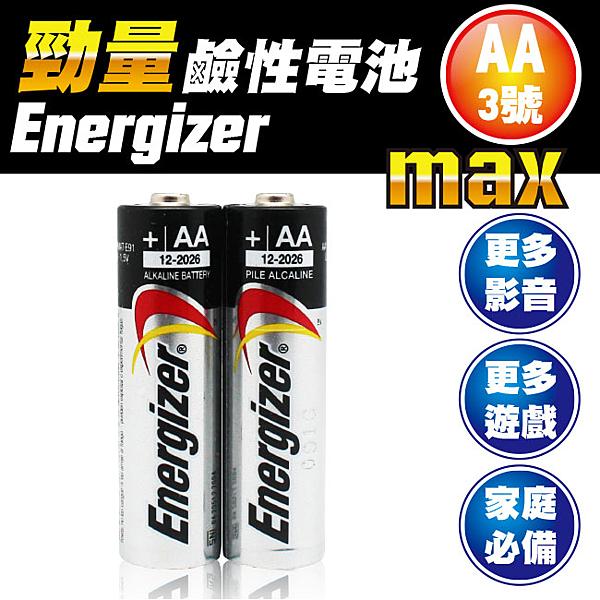 勁量Energizer 3號 鹼性電池 2入