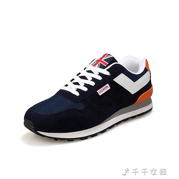 男士小紅鞋運動鞋旅遊男鞋跑步透氣板鞋休閒網鞋戶外鞋子千千女鞋