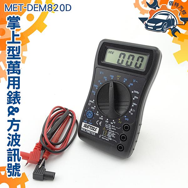 方波訊號掌上型萬用電表直流電壓200mV-1000V 交流電壓200-750V 直流電流 電阻 二極體檢測 方波訊號