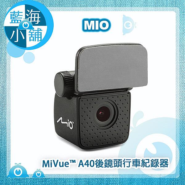 Mio MiVue A40車用後鏡頭行車紀錄器