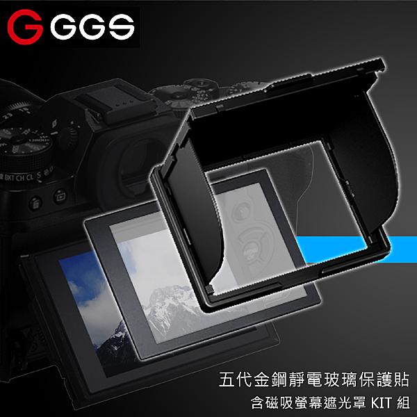 EGE 一番購】GGS 金鋼五代 SP5【for D500 D750 D610】磁吸式螢幕遮光罩及玻璃保護貼套組