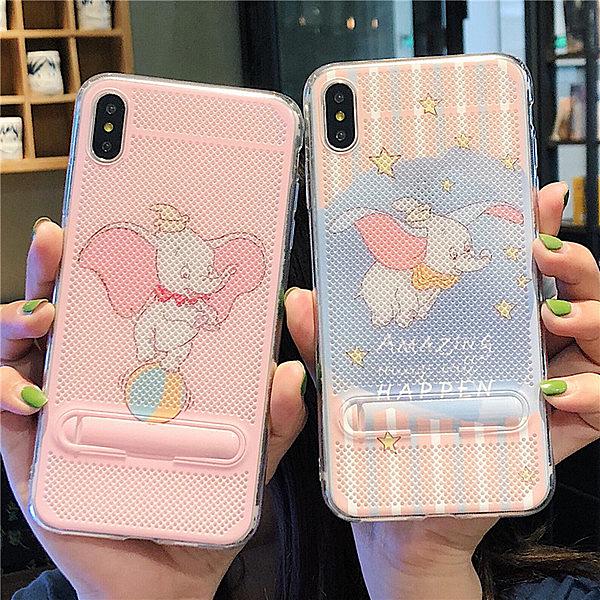 可愛小飛象散熱iPhoneX手機殼 蘋果XR/8plus/7plus/xs max支架軟殼