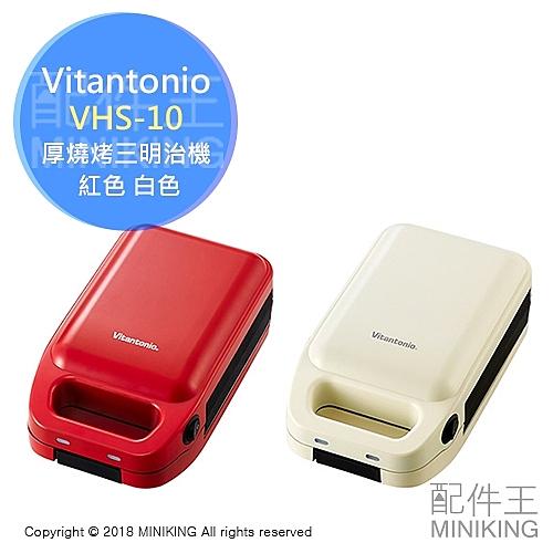 日本代購 空運 Vitantonio VHS-10 厚燒烤三明治機 烤麵包 烤吐司 熱壓吐司機 紅色 白色