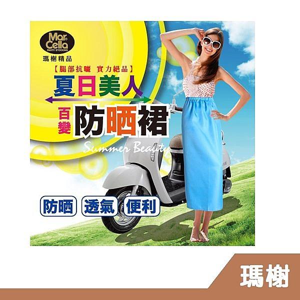 RH shop 瑪榭。防曬裙 遮陽裙 通勤防走光抗UV素面防曬裙 ML-42381