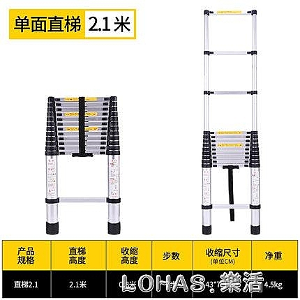 伸縮梯子家用摺疊梯輕便鋁合金加厚多功能人字梯便攜工程梯升降縮 nms 樂活生活館