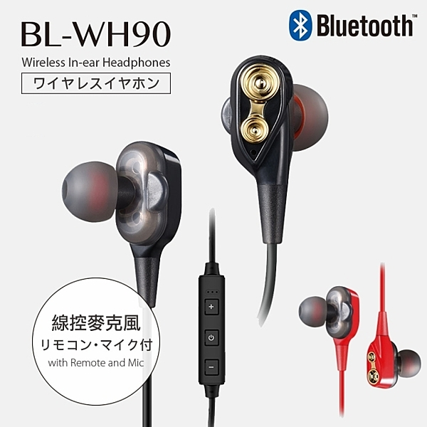 blacklabel 重低音四核雙動圈運動型藍牙耳機(BL-WH90)