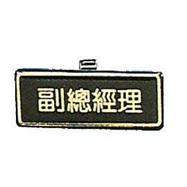 新潮指示標語系列  胸牌-副總經理AT-3 / 個