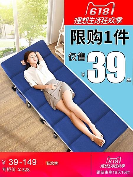 單人午休沙發床家用午睡沙發床辦公室便攜簡易躺椅  WY 【萬聖夜來臨】