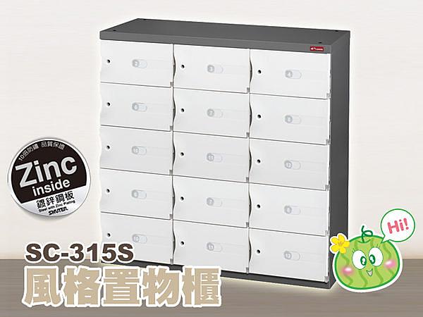 【西瓜籽】樹德 風格置物櫃/臭氧科技鞋櫃(890mm寬) SC-315S (資料櫃/萬用櫃/事務櫃/員工櫃/鐵櫃)