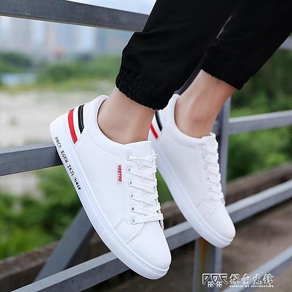 夏季小白鞋男韓版潮流白色板鞋休閒透氣潮鞋運動百搭男鞋子夏天 探索先鋒