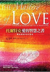 托爾特克愛的智慧之書:關係藝術的實用指南